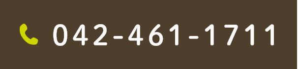 042-461-1711