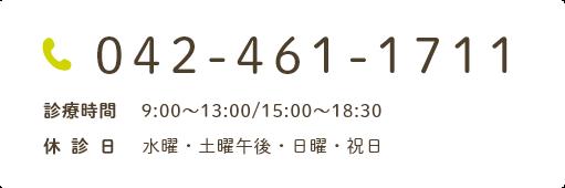 042-461-1711 診療時間 9:00~13:00/15:00~18:30 休診日 水曜・土曜午後・日曜・祝日
