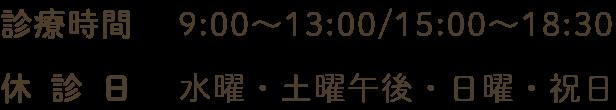 診療時間 9:00~13:00/15:00~18:30 休診日 水曜・土曜午後・日曜・祝日